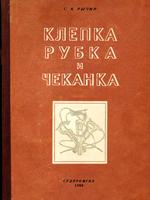 Книга чеканка