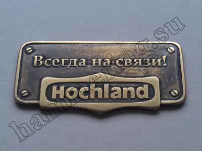 ТРАВЛЕНИЕ ЛАТУНИ - знак «Хохланд»